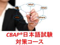 CBAP対策コース