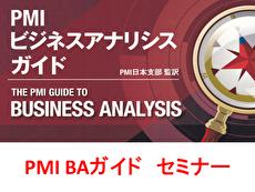 PMI-BAガイド セミナー