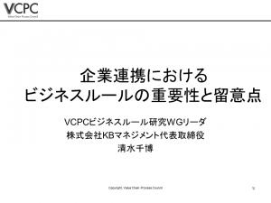 2014年VCPCスライド1