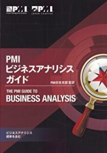 PMI_BA表紙